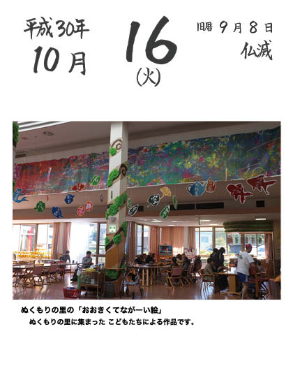 asahimekuri-20181016