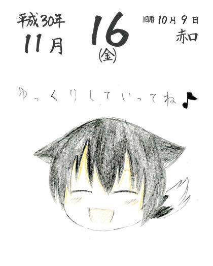 asahimekuri-20181116