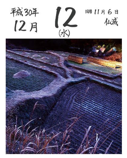 asahimekuri-20181212